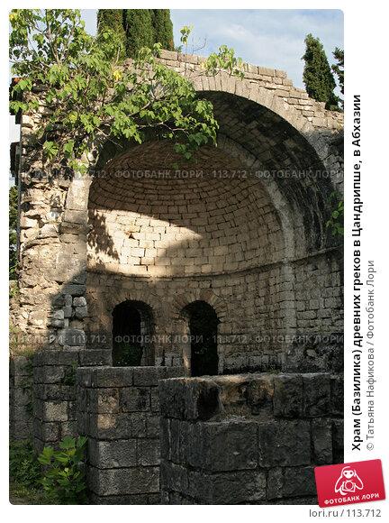 Храм (Базилика) древних греков в Цандрипше, в Абхазии, фото № 113712, снято 15 июля 2007 г. (c) Татьяна Нафикова / Фотобанк Лори