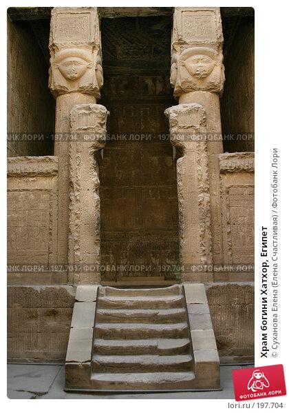 Храм богини Хатхор, Египет, фото № 197704, снято 25 января 2008 г. (c) Суханова Елена (Елена Счастливая) / Фотобанк Лори