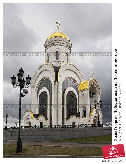 Храм Георгия Победоносца на Поклонной горе, фото № 65556, снято 26 июля 2007 г. (c) Андрей Ерофеев / Фотобанк Лори