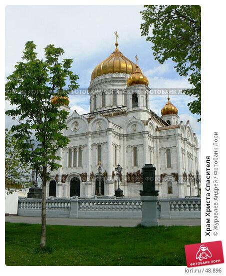 Храм Христа Спасителя, эксклюзивное фото № 48896, снято 13 мая 2007 г. (c) Журавлев Андрей / Фотобанк Лори