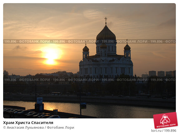 Купить «Храм Христа Спасителя», фото № 199896, снято 23 октября 2007 г. (c) Анастасия Лукьянова / Фотобанк Лори