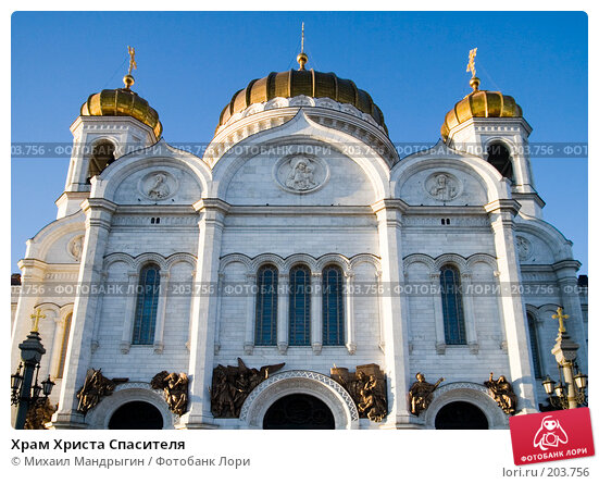 Храм Христа Спасителя, фото № 203756, снято 6 января 2008 г. (c) Михаил Мандрыгин / Фотобанк Лори