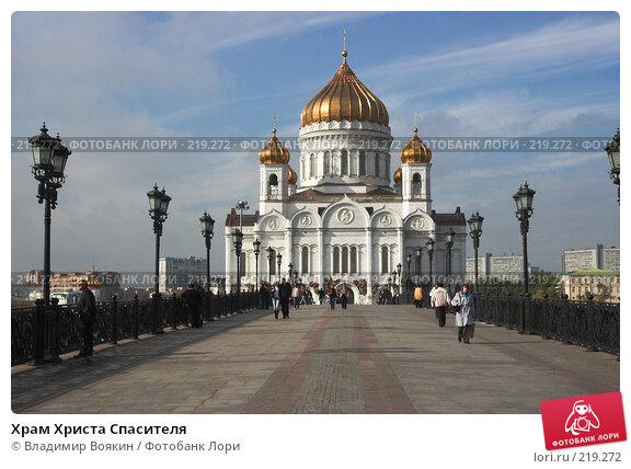 Храм Христа Спасителя, фото № 219272, снято 7 октября 2006 г. (c) Владимир Воякин / Фотобанк Лори