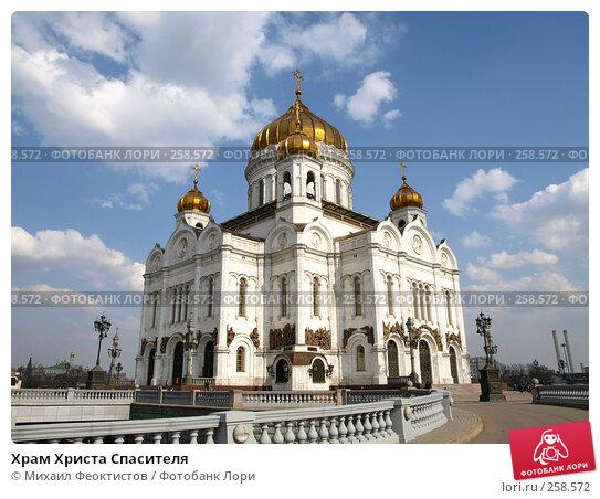 Храм Христа Спасителя, фото № 258572, снято 6 апреля 2008 г. (c) Михаил Феоктистов / Фотобанк Лори