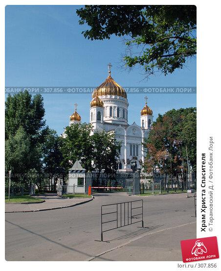 Храм Христа Спасителя, фото № 307856, снято 22 июля 2006 г. (c) Тарановский Д. / Фотобанк Лори