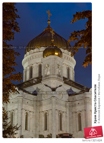 Купить «Храм Христа Спасителя», фото № 321624, снято 13 июня 2008 г. (c) Алексей Баранов / Фотобанк Лори