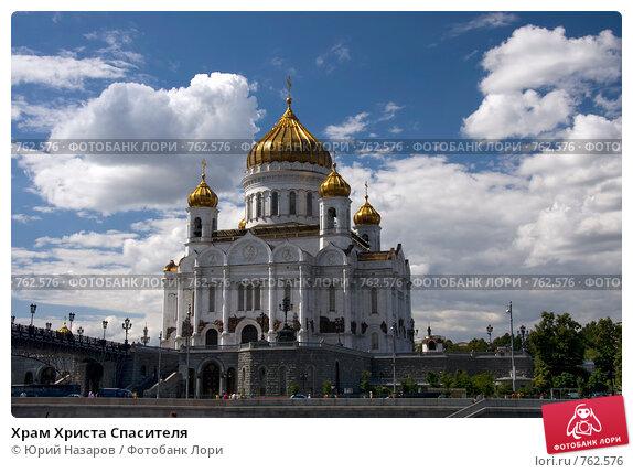 Купить «Храм Христа Спасителя», фото № 762576, снято 26 июля 2008 г. (c) Юрий Назаров / Фотобанк Лори