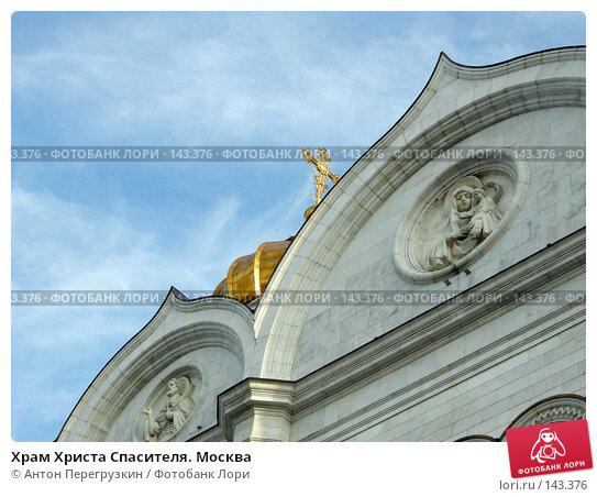 Храм Христа Спасителя. Москва, фото № 143376, снято 28 октября 2007 г. (c) Антон Перегрузкин / Фотобанк Лори