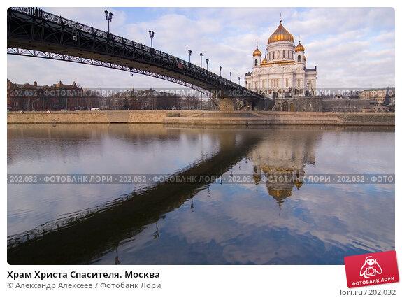 Храм Христа Спасителя. Москва, эксклюзивное фото № 202032, снято 11 февраля 2008 г. (c) Александр Алексеев / Фотобанк Лори