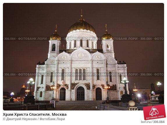 Купить «Храм Христа Спасителя. Москва», эксклюзивное фото № 306084, снято 30 декабря 2007 г. (c) Дмитрий Неумоин / Фотобанк Лори