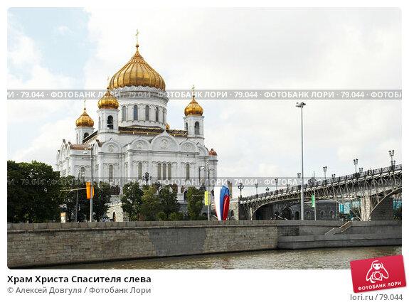 Храм Христа Спасителя слева, фото № 79044, снято 1 сентября 2007 г. (c) Алексей Довгуля / Фотобанк Лори