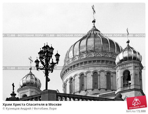 Купить «Храм Христа Спасителя в Москве», фото № 72888, снято 20 апреля 2018 г. (c) Кузнецов Андрей / Фотобанк Лори