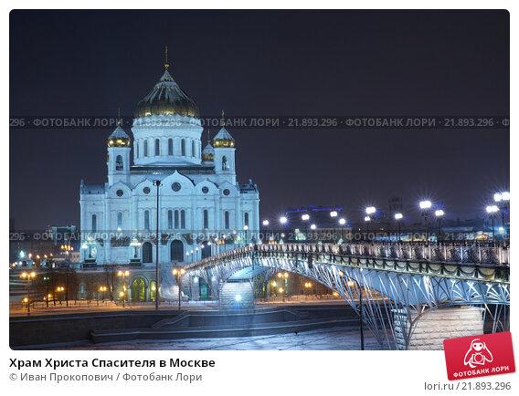 Русская Православная Церковь Кафедральный Собор