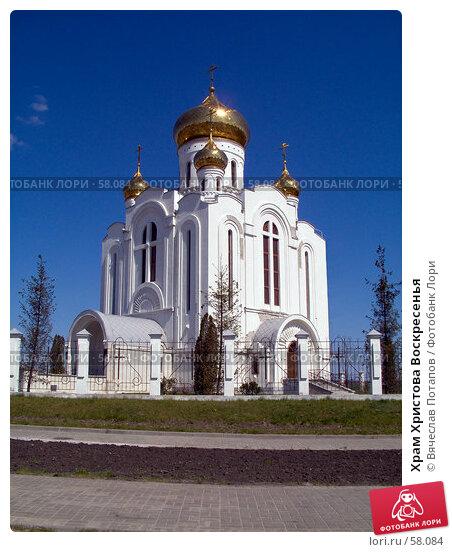 Храм Христова Воскресенья, фото № 58084, снято 28 мая 2007 г. (c) Вячеслав Потапов / Фотобанк Лори