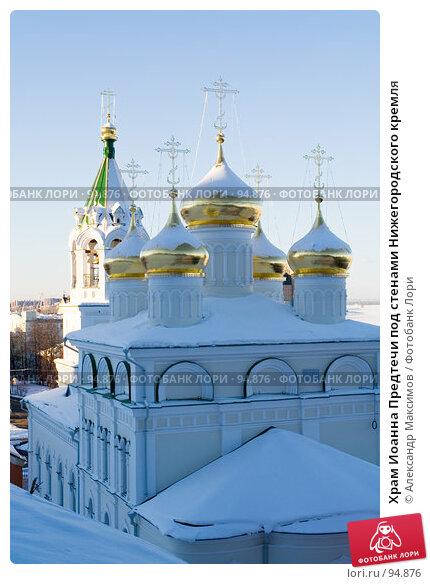 Храм Иоанна Предтечи под стенами Нижегородского кремля, фото № 94876, снято 1 января 2006 г. (c) Александр Максимов / Фотобанк Лори