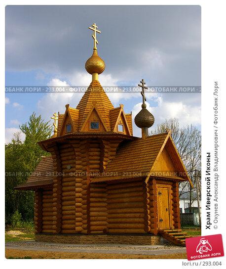 Храм Иверской Иконы, фото № 293004, снято 11 мая 2008 г. (c) Окунев Александр Владимирович / Фотобанк Лори