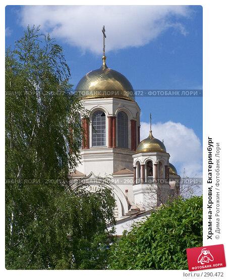 Храм-на-Крови, Екатеринбург, фото № 290472, снято 16 мая 2008 г. (c) Дима Рогожин / Фотобанк Лори