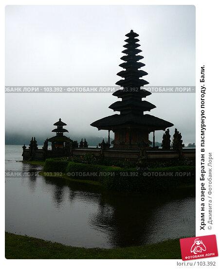 Храм на озере Бератан в пасмурную погоду. Бали., фото № 103392, снято 28 июля 2017 г. (c) Дживита / Фотобанк Лори
