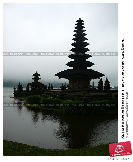 Храм на озере Бератан в пасмурную погоду. Бали., фото № 103392, снято 23 мая 2017 г. (c) Дживита / Фотобанк Лори