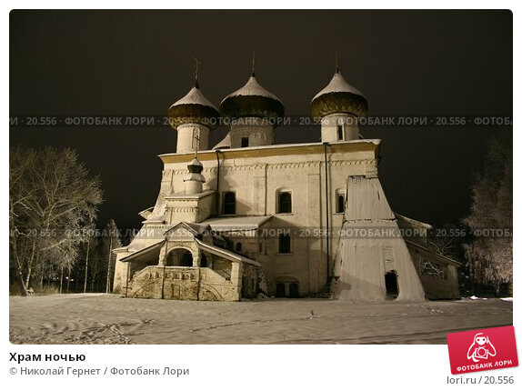 Храм ночью, фото № 20556, снято 18 ноября 2006 г. (c) Николай Гернет / Фотобанк Лори