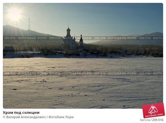 Храм под солнцем, фото № 209516, снято 24 февраля 2008 г. (c) Валерий Александрович / Фотобанк Лори