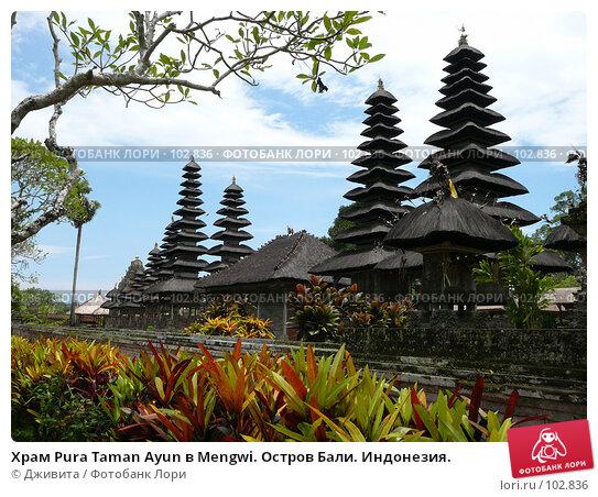 Храм Pura Taman Ayun в Mengwi. Остров Бали. Индонезия., фото № 102836, снято 21 января 2017 г. (c) Дживита / Фотобанк Лори