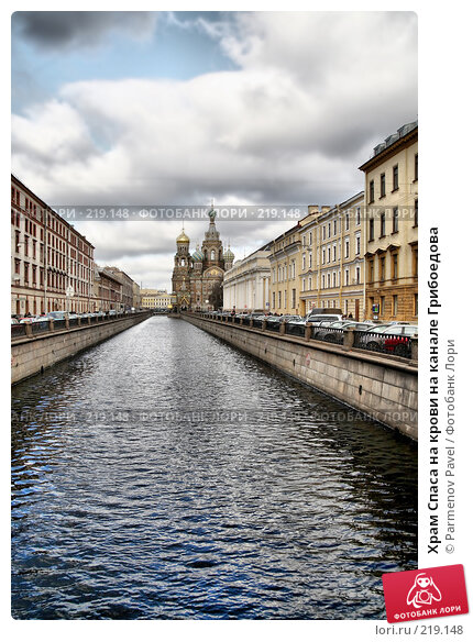 Храм Спаса на крови на канале Грибоедова, фото № 219148, снято 14 февраля 2008 г. (c) Parmenov Pavel / Фотобанк Лори