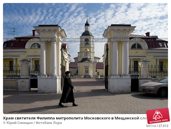 Храм святителя Филиппа митрополита Московского в Мещанской слободе, фото № 27612, снято 27 марта 2007 г. (c) Юрий Синицын / Фотобанк Лори