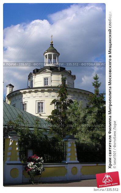 Храм святителя Филиппа Митрополита Московского в Мещанской слободе, эксклюзивное фото № 335512, снято 13 июня 2008 г. (c) lana1501 / Фотобанк Лори