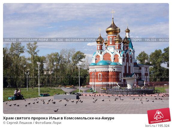 Храм святого пророка Ильи в Комсомольске-на-Амуре, фото № 195324, снято 31 июля 2007 г. (c) Сергей Лешков / Фотобанк Лори