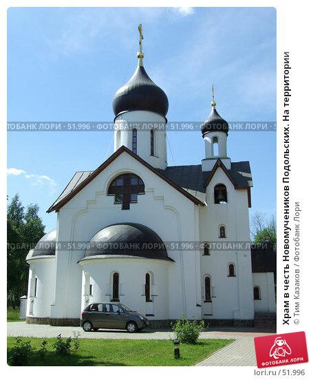 Храм в честь Новомучеников Подольских. На территории, фото № 51996, снято 12 июня 2007 г. (c) Тим Казаков / Фотобанк Лори