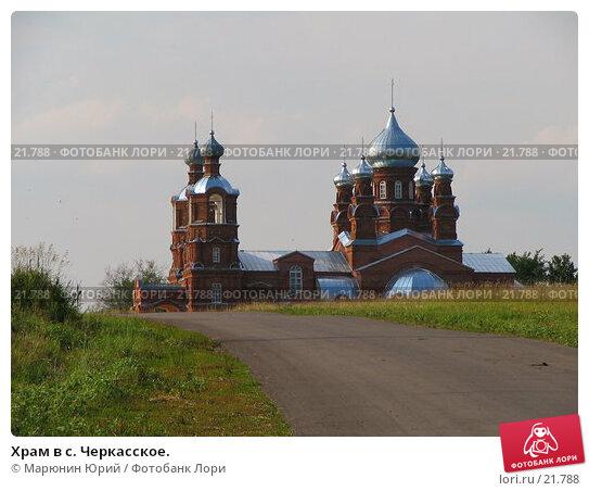Храм в с. Черкасское., фото № 21788, снято 13 августа 2005 г. (c) Марюнин Юрий / Фотобанк Лори