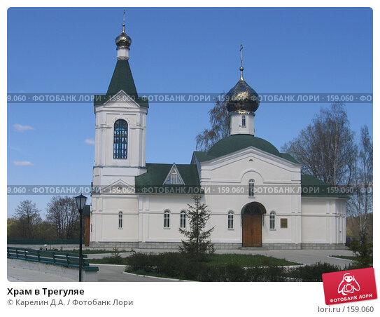 Купить «Храм в Трегуляе», фото № 159060, снято 6 мая 2007 г. (c) Карелин Д.А. / Фотобанк Лори