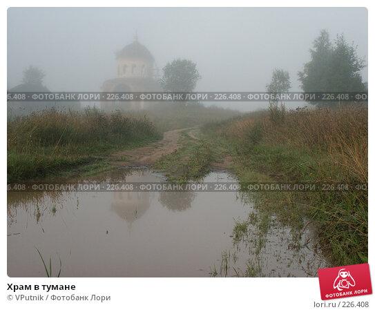 Храм в тумане, фото № 226408, снято 19 августа 2006 г. (c) VPutnik / Фотобанк Лори