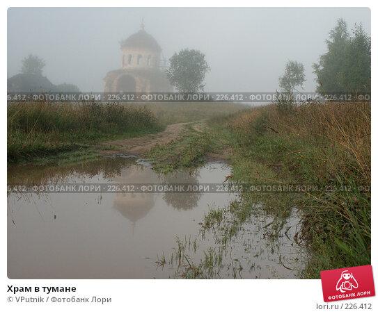 Храм в тумане, фото № 226412, снято 19 августа 2006 г. (c) VPutnik / Фотобанк Лори