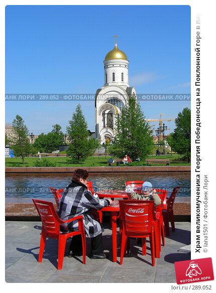 Храм великомученика Георгия Победоносца на Поклонной горе в парке Победы в Москве, эксклюзивное фото № 289052, снято 8 мая 2008 г. (c) lana1501 / Фотобанк Лори