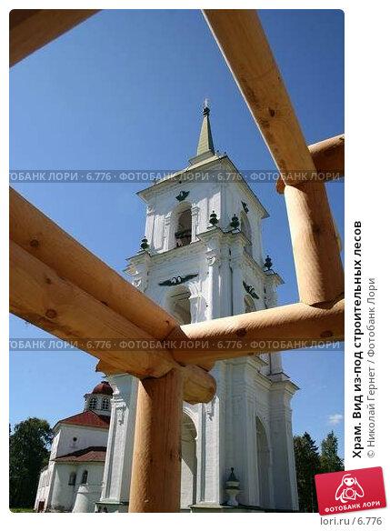 Храм. Вид из-под строительных лесов, фото № 6776, снято 17 июня 2006 г. (c) Николай Гернет / Фотобанк Лори
