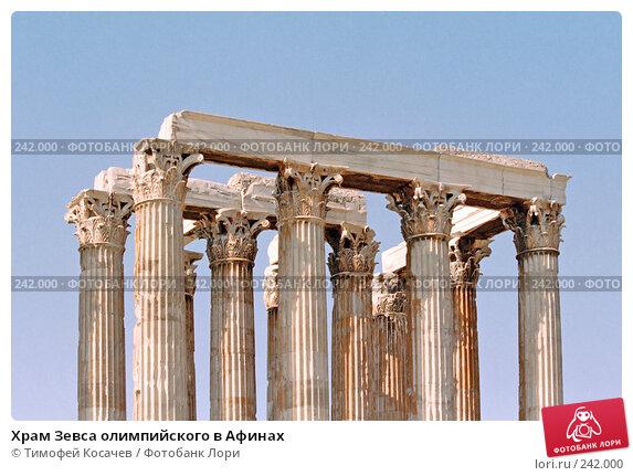 Храм Зевса олимпийского в Афинах, фото № 242000, снято 23 июня 2017 г. (c) Тимофей Косачев / Фотобанк Лори