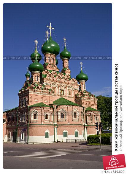 Храм живоначальной троицы (Останкино), фото № 319820, снято 30 мая 2008 г. (c) Евгений Прокофьев / Фотобанк Лори