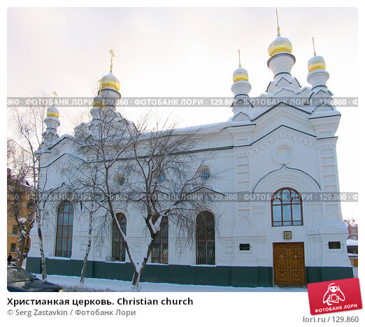 Христианкая церковь. Christian church, фото № 129860, снято 22 декабря 2004 г. (c) Serg Zastavkin / Фотобанк Лори