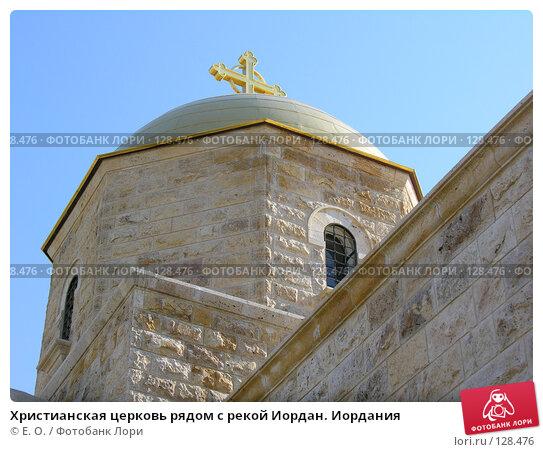 Христианская церковь рядом с рекой Иордан. Иордания, фото № 128476, снято 26 ноября 2007 г. (c) Екатерина Овсянникова / Фотобанк Лори