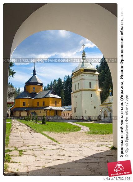 Купить «Христианский монастырь (Украина, Ивано-Франковская область, село Манява)», фото № 1732196, снято 18 апреля 2009 г. (c) Юрий Брыкайло / Фотобанк Лори