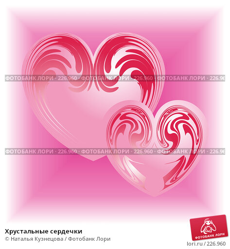 Хрустальные сердечки, иллюстрация № 226960 (c) Наталья Кузнецова / Фотобанк Лори