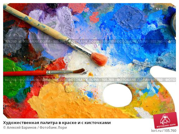 Художественная палитра в краске и с кисточками, фото № 105760, снято 29 октября 2007 г. (c) Алексей Баринов / Фотобанк Лори