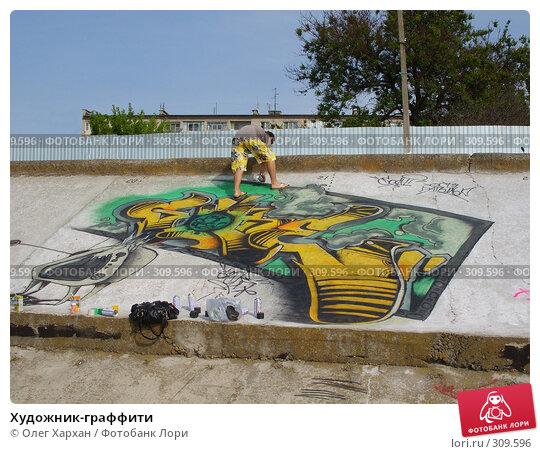 Художник-граффити, эксклюзивное фото № 309596, снято 25 мая 2008 г. (c) Олег Хархан / Фотобанк Лори