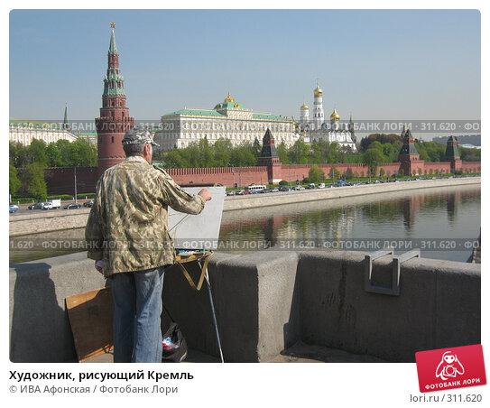Художник, рисующий Кремль, фото № 311620, снято 30 апреля 2008 г. (c) ИВА Афонская / Фотобанк Лори