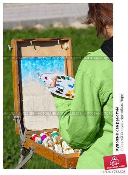 Художник за работой, фото № 252308, снято 13 апреля 2008 г. (c) Сергей Старуш / Фотобанк Лори