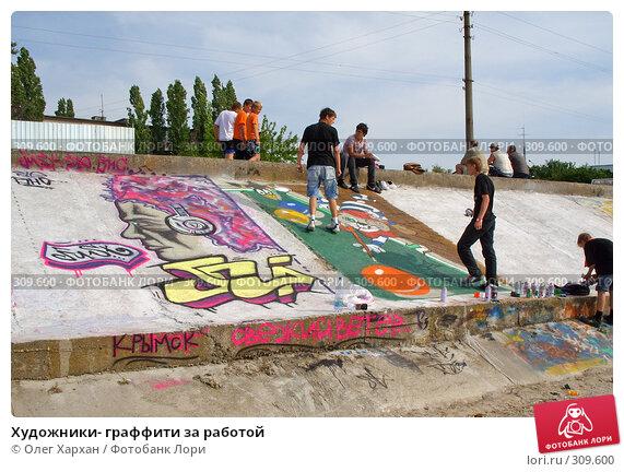 Художники- граффити за работой, эксклюзивное фото № 309600, снято 25 мая 2008 г. (c) Олег Хархан / Фотобанк Лори