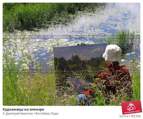 Купить «Художница на пленэре», фото № 153520, снято 23 июня 2007 г. (c) Дмитрий Никитин / Фотобанк Лори