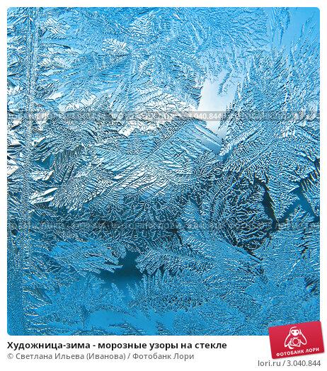 Купить «Художница-зима - морозные узоры на стекле», фото № 3040844, снято 25 ноября 2011 г. (c) Светлана Ильева (Иванова) / Фотобанк Лори